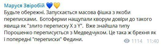 """Маруся Звіробій прокоментувала """"переписку"""" Медведчука з Порошенком"""