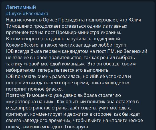 """""""Молодь"""" потерпить фіаско: спливли чутки, як Коломойський заспокоював Тимошенко"""