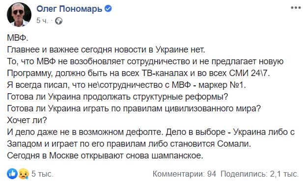 """""""В Москве открывают шампанское"""": назван важнейший провал команды Зеленского"""