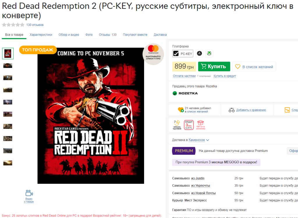 Red Dead Redemption 2 для PC: системні вимоги, де купити і завантажити торрент