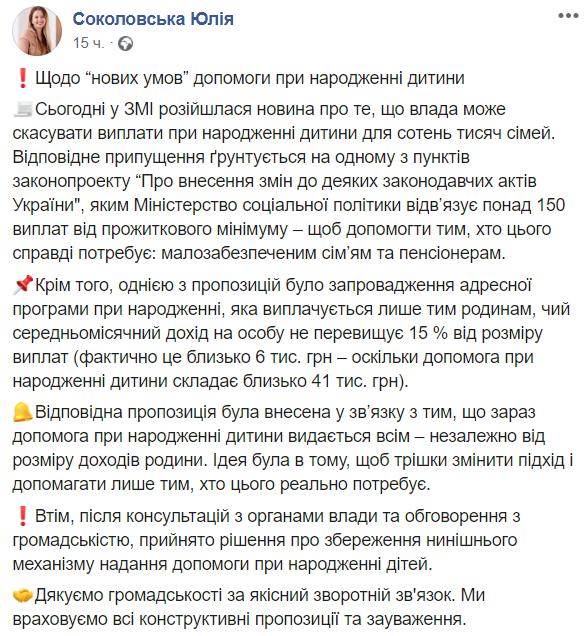 """""""Где 400 тыщ?"""" Планы власти на выплаты по рождению ребенка взволновали украинцев"""