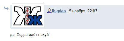 """Хто такий Бігдан і чому Ходза назвав його """"жалюгідною х*йнею"""""""