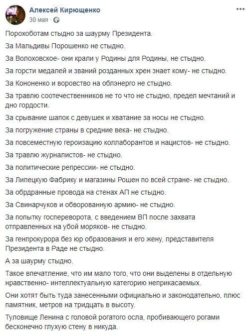 """""""Порошенко опасен"""": кто такой Алексей Кирющенко и как он помогал Зеленскому, фото"""