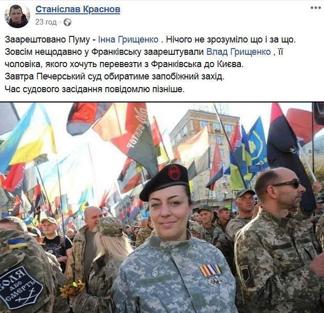 Хто така Інна Грищенко Пума і до чого тут вбивство Павла Шеремета