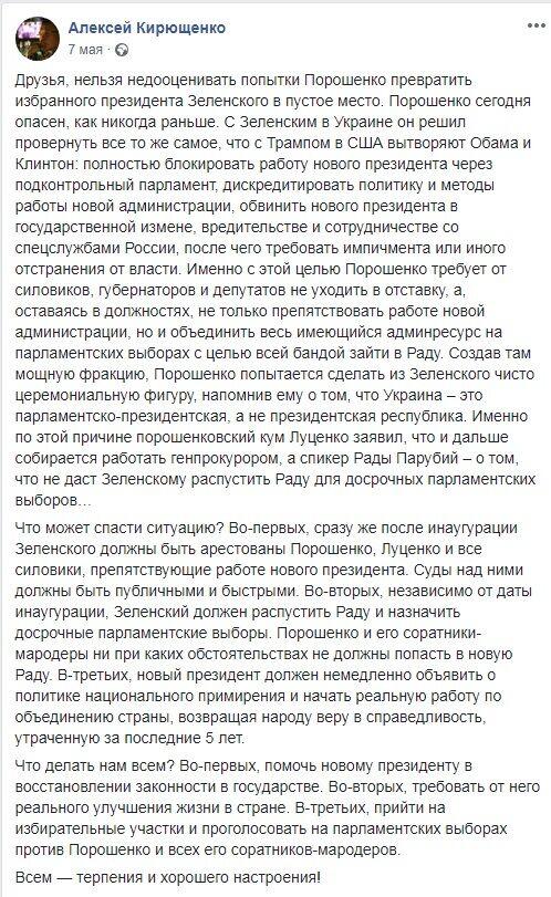 """""""Порошенко небезпечний"""": хто такий Олексій Кірющенко і як він допомагав Зеленському, фото"""