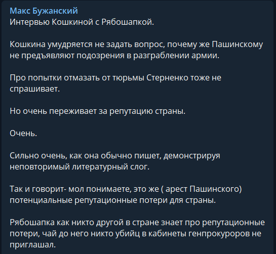 Соня Кошкіна здивувала соратників Зеленського інтерв'ю з Рябошапкою