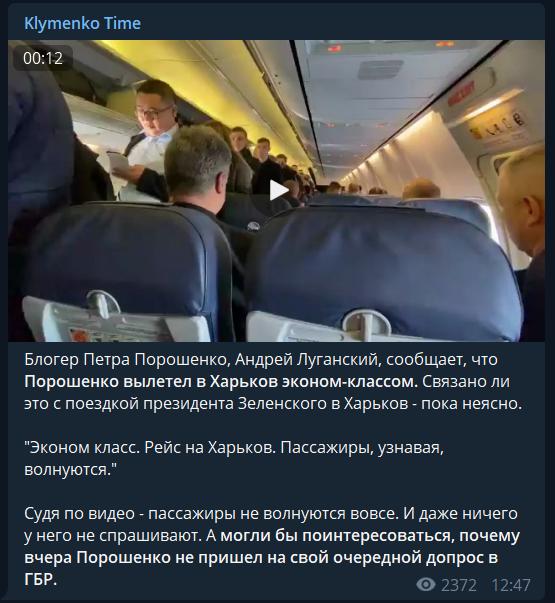 Порошенко в економ-класі літака насмішив людей, відео