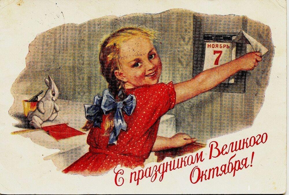 7 ноября: какие традиции и поздравления были в СССР в этот праздник