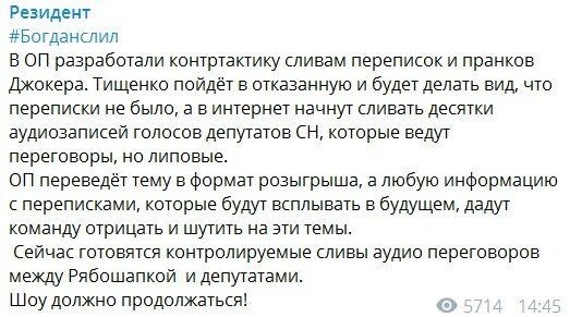 """Зеленский начинает пранк: Рябошапка под видом Джокера сам позвонит """"Слугам народа"""""""