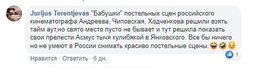"""""""Не вміють у Росії"""": секс Асмус і Янковського назвали негарним"""
