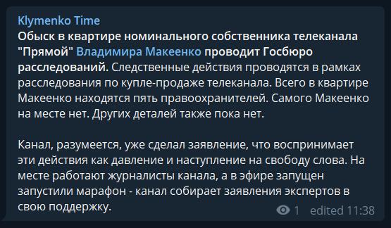 Кто такой Владимир Макеенко и какие у него проблемы из-за Порошенко