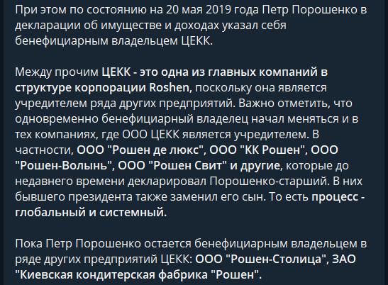 Нерви або хвороба? Олексій Порошенко як новий власник Roshen викликав питання