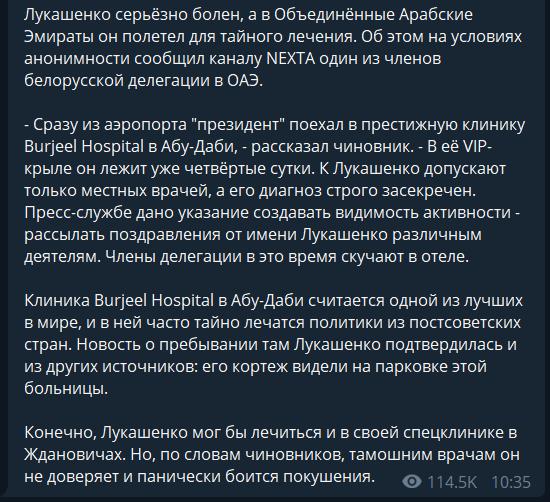 Что у Лукашенко за болезнь и кто о ней рассказал, фото