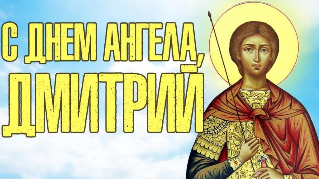 С Днем ангела, Дмитрий! Открытки и картинки для поздравления на праздник