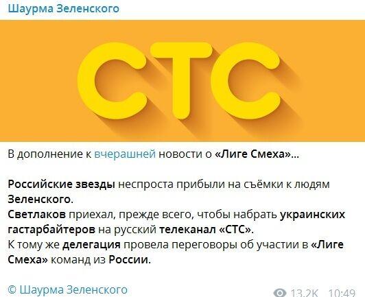 """""""Ліга сміху"""" Зеленського може переїхати в Росію: стало відомо, навіщо Свєтлаков приїжджав до Києва"""