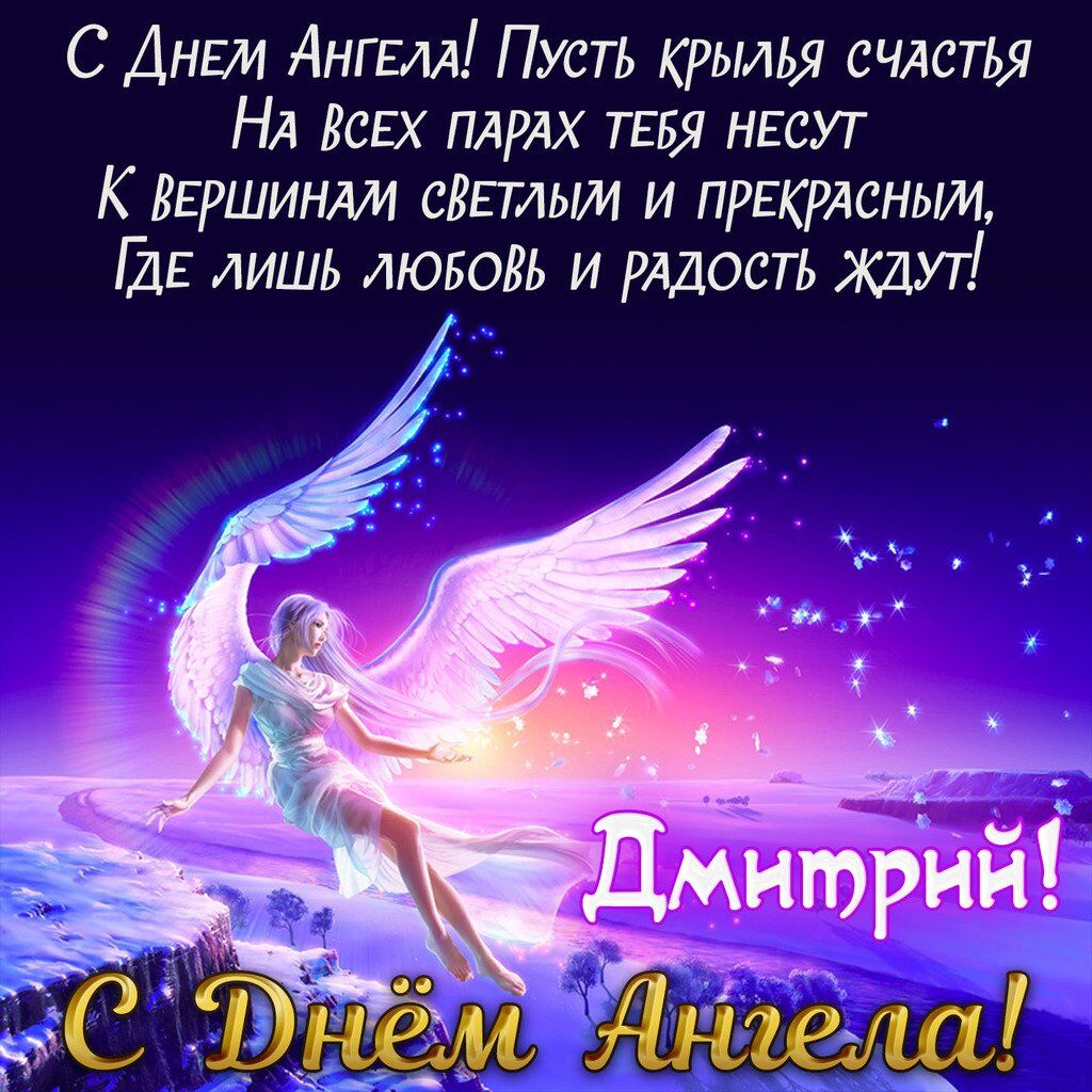 З Днем ангела, Дмитро! Листівки та картинки для привітання на свято