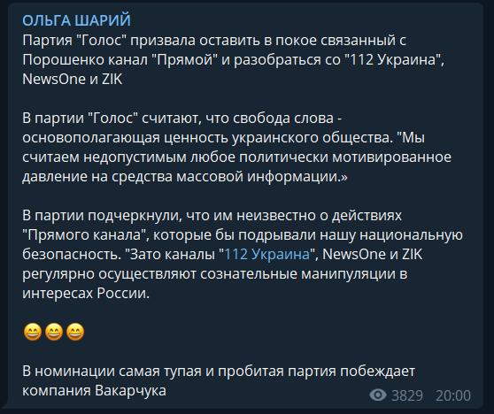 """""""Найтупіша і пробита партія"""": Вакарчук заступився за Порошенка і пошкодував про це"""