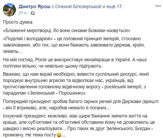 """""""Російський наймит"""": Ярош обрушився на ненависника Порошенка"""