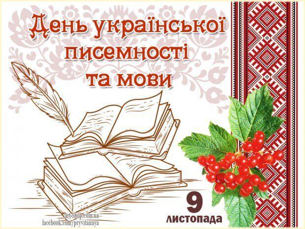 День української писемності та мови: кращі листівки і поздоровлення