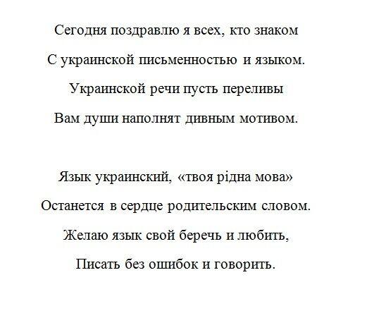 День украинской письменности и языка: лучшие открытки и поздравления