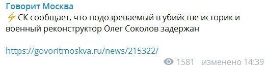 Хто така Анастасія Єщенко та як її вбив Олег Соколов, фото