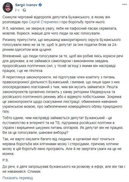 Іванов: Бужанський – слимак, який забороняє в Раді українську мову і працює на Росію