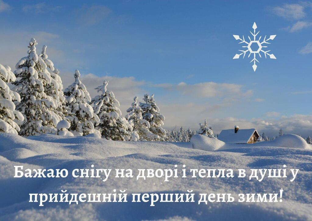Красиві листівки і привытання з першим днем зими 1 грудня