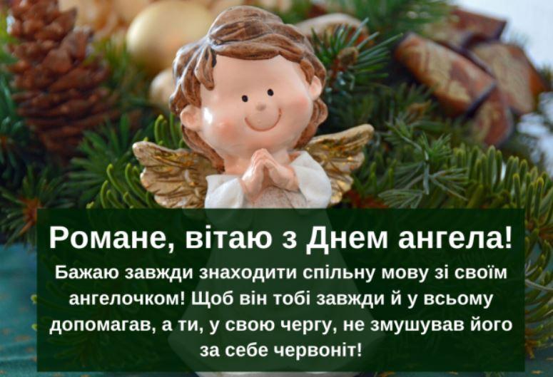 День ангела Романа 1 грудня: привітання з іменинами у віршах і прозі, листівки та картинки
