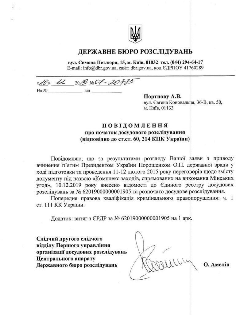 """У ДБР відкрили справу на Порошенка за статтею """"держзрада"""" за підписання Мінських угод"""