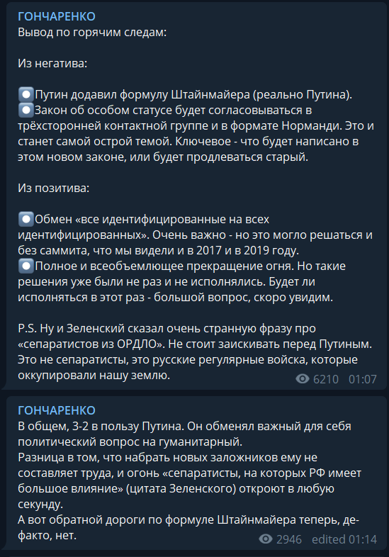 """Заискивал перед Путиным: Зеленский и """"нормандская встреча"""" вызвали разочарование"""