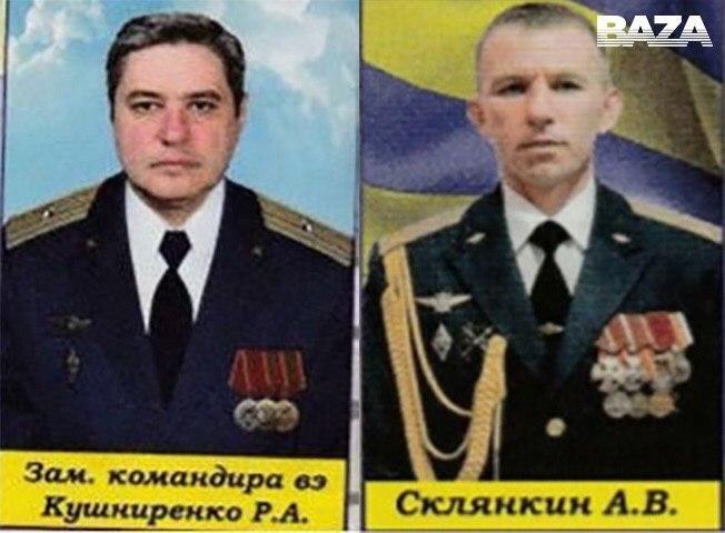 Руслан Кушниренко и Александр Склянкин погибли при крушении Ми-28, появились фото