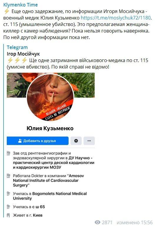 Хто така Юлія Кузьменко і як пов'язана з вбивством Шеремета, фото