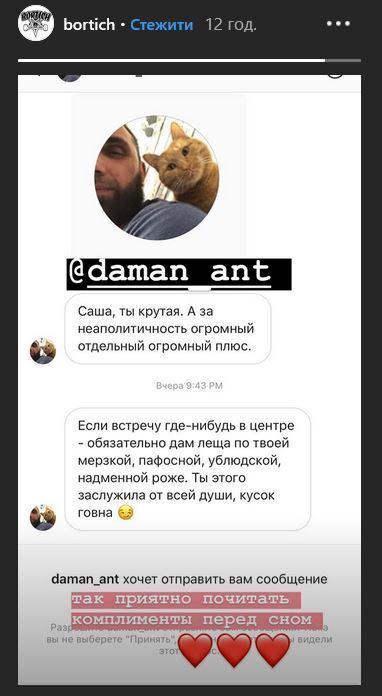 "Саша Бортич схлопотала ""кусок говна"", фото"
