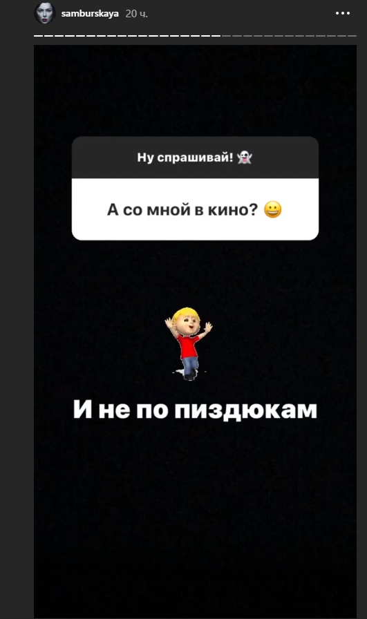 Самбурська після скандалу навколо сексу з 16-річним відповіла п*здюку