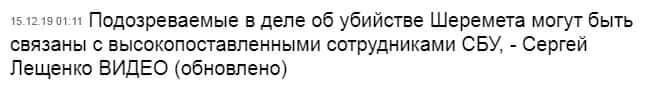 """Серж Марко рассказал о """"цирке уебцев"""" вокруг дела Шеремета"""