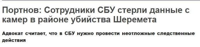 """Серж Марко розповів про """"цирк уйобців"""" навколо справи Шеремета"""