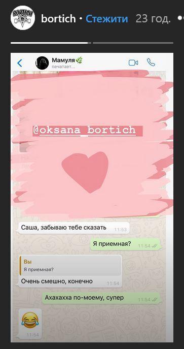 Саша Бортіч після шоку від відео 18+ з Паніним підколола мати