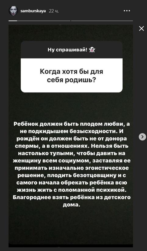 Самбурская ответила тупым, когда родит