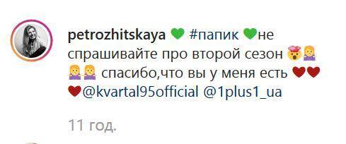 """Що Дар'я Петрожицька сказала про другий сезон серіалу """"Папік"""""""