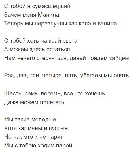 Патамушка: текст хита Мэвл, скачать песню онлайн