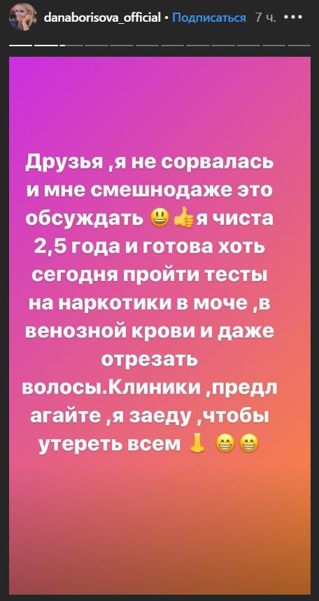 Старые новые проблемы: Дана Борисова после встречи с Паниным довела дочь до больницы