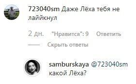 Самбурській після скандалу з сексом раптом нагадали про Паніна, фото