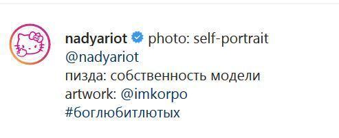 Надія Толоконнікова показала п*зду, фото