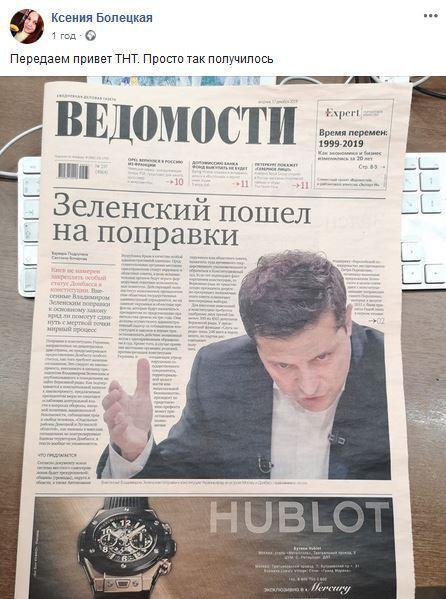 """""""Ведомости"""" на першій шпальті із Зеленським дали зрозуміти, що Путін – х*йло"""