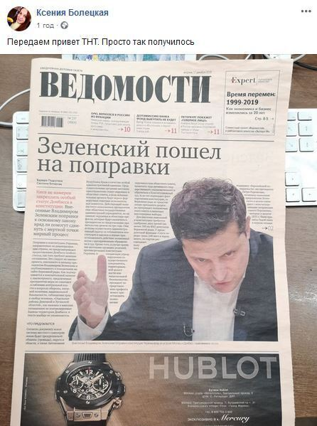 """Ведомости"" на передовице с Зеленским дали понять, что Путин – х*йло"