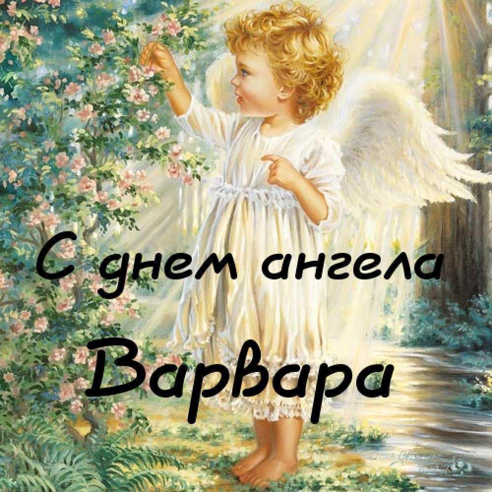 С Днем ангела Варвары! Открытки и картинки для поздравления на праздник 17 декабря
