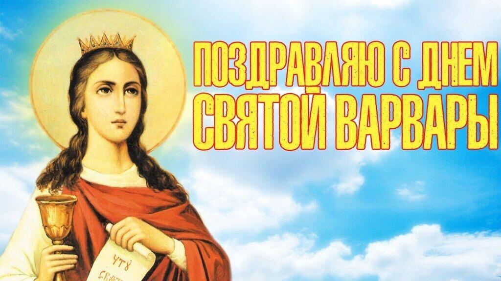 З Днем ангела Варвари! Листівки та картинки для привітання на свято 17 грудня