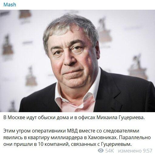 Хто такий Михайло Гуцерієв і що за обшуки у нього, фото