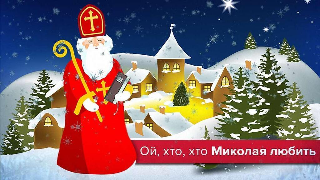 День святого Николая: традиции, поздравления и открытки на праздник 19 декабря