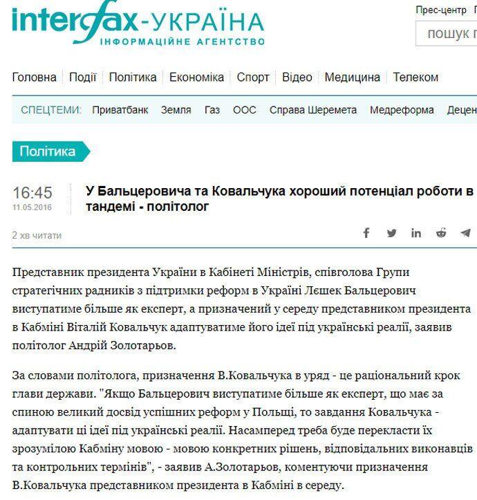 """У Порошенко тратили миллионы на джинсу, покупали блогеров и финансировали партию """"Наш край"""""""